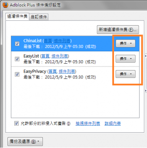 Screenshot from Adblock Plus in Chinese, showing way too small font size used in UI buttons. The Chinese characters are too crammed and thus illegible.